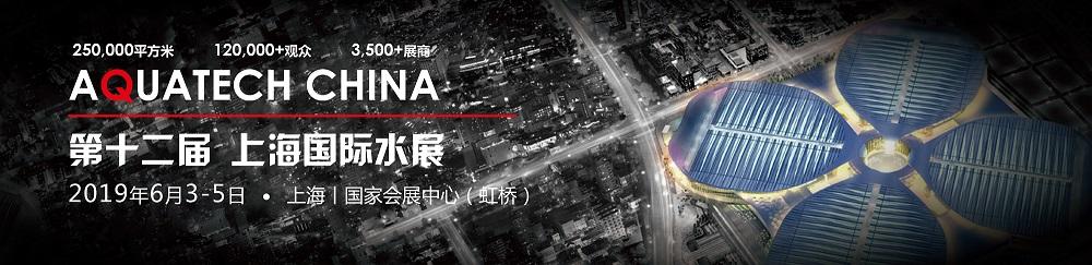 上海国际水展1.jpg