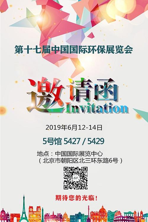 6月北京环保展2.jpg